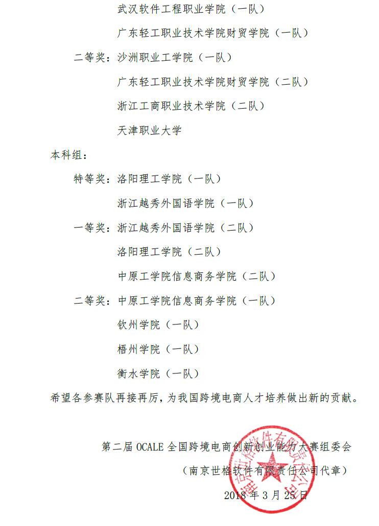 武汉大学工学部6教_第二届OCALE跨境电商创新创业能力大赛 外贸培训 外贸证书 外贸考试